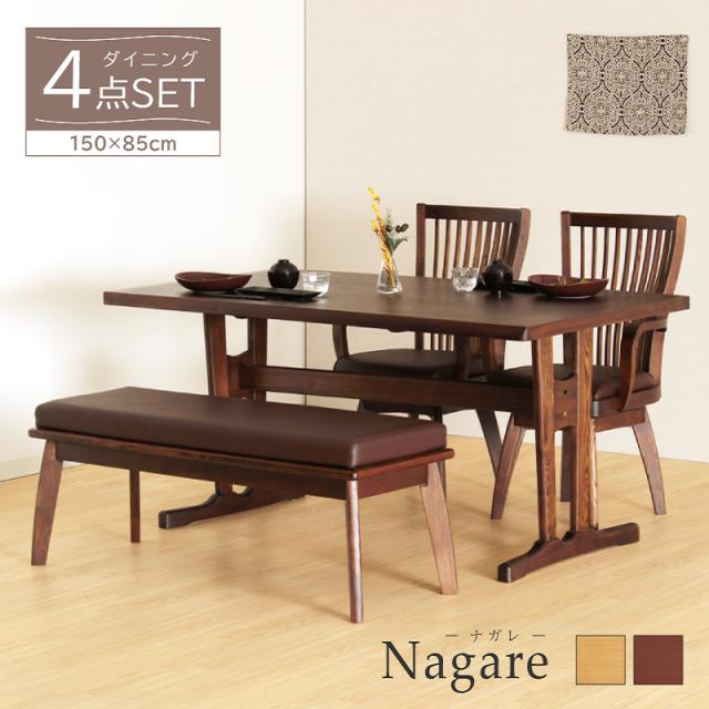 Nagare ダイニングテーブルセット 4点 4人掛け ダイニングテーブル 150x85cm ダイニングチェア 回転 2脚  ベンチ 115cm 送料無料