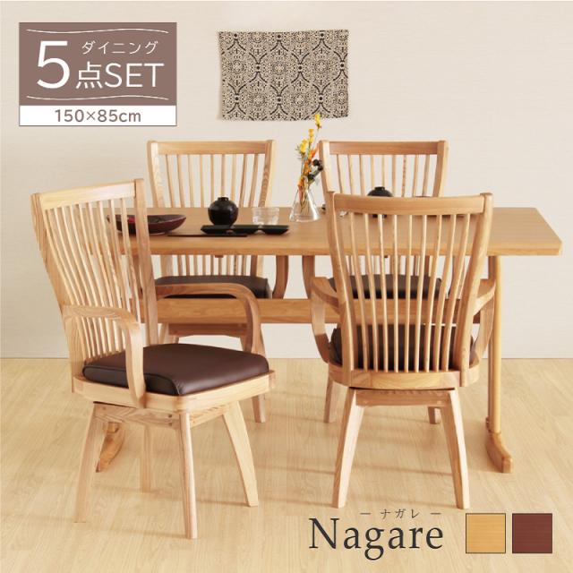 Nagare ダイニングテーブルセット 5点 4人掛け ダイニングテーブル 150x85cm ダイニングチェア 回転 4脚 送料無料