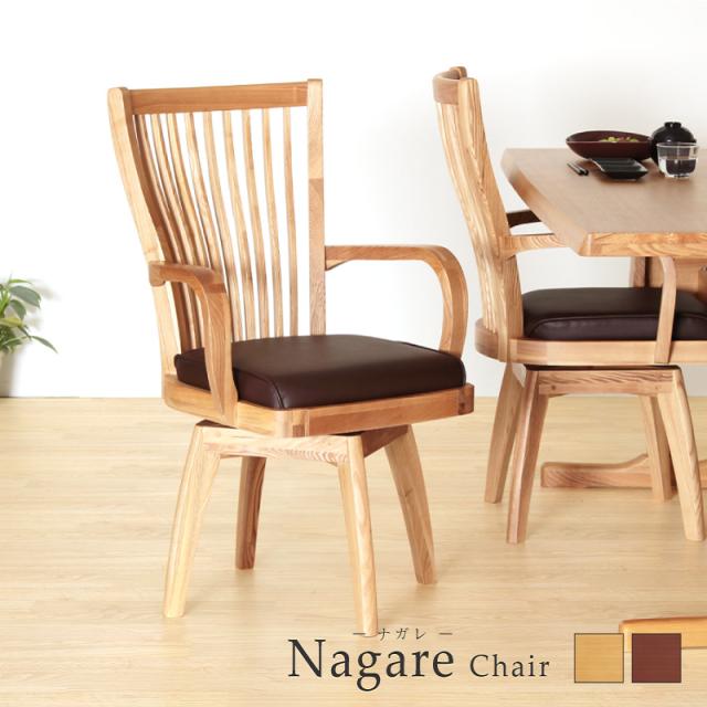 Nagare ダイニングチェア 座面回転 肘付き ハイバック PVC 合皮 タモ材 ナチュラル ダーク お客様組立て 送料無料
