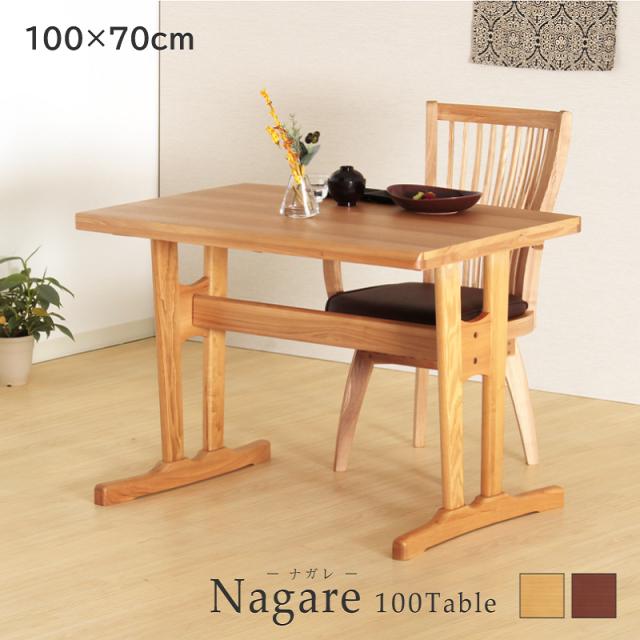 Nagare ダイニングテーブル 100cm×70cm 2人掛け タモ突板 ナチュラル ダークブラウン お客様組立て 送料無料