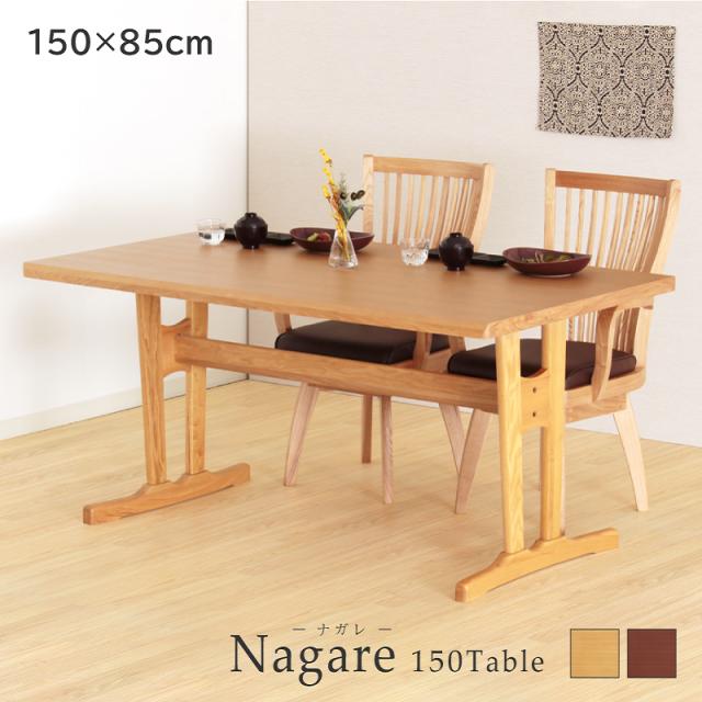 Nagare ダイニングテーブル 150cm×85cm 2人掛け タモ突板 ナチュラル ダークブラウン お客様組立て 送料無料