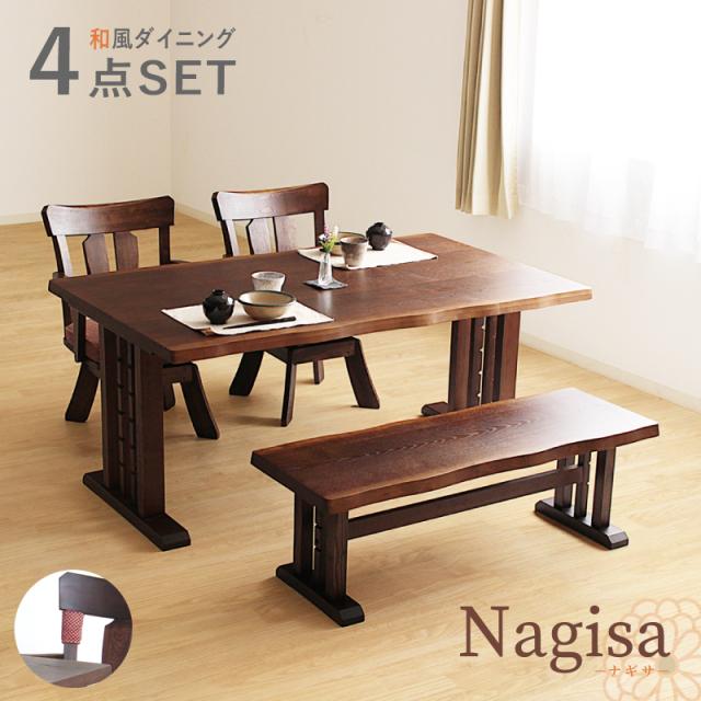 Nagisa ダイニングテーブルセット 4点 4人掛け ダイニングテーブル 150x90cm ダイニングチェア 回転 2脚  ベンチ 115cm 送料無料