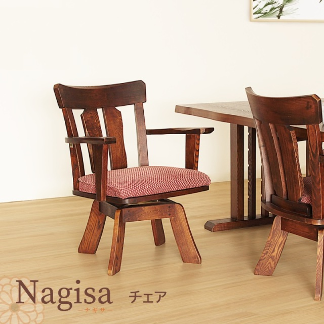 Nagisa ダイニングチェア 座面回転 肘付き ファブリック タモ材 和風モダン お客様組立て 送料無料