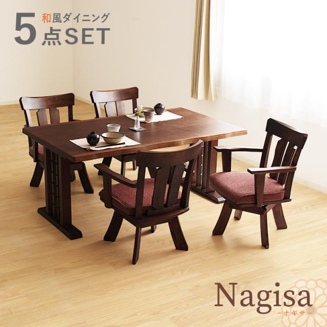 Nagisa ダイニングテーブルセット 5点 4人掛け ダイニングテーブル 150x90cm ダイニングチェア 回転 4脚 送料無料