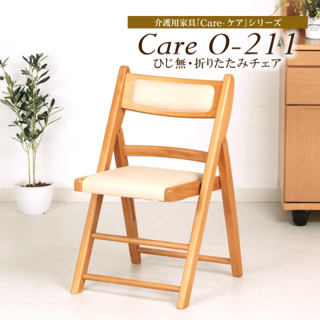 Care-O-211 折り畳み椅子 肘無し 木製 介護 高齢者 居室用 来客用 ライトブラウン 機能性張地 完成品