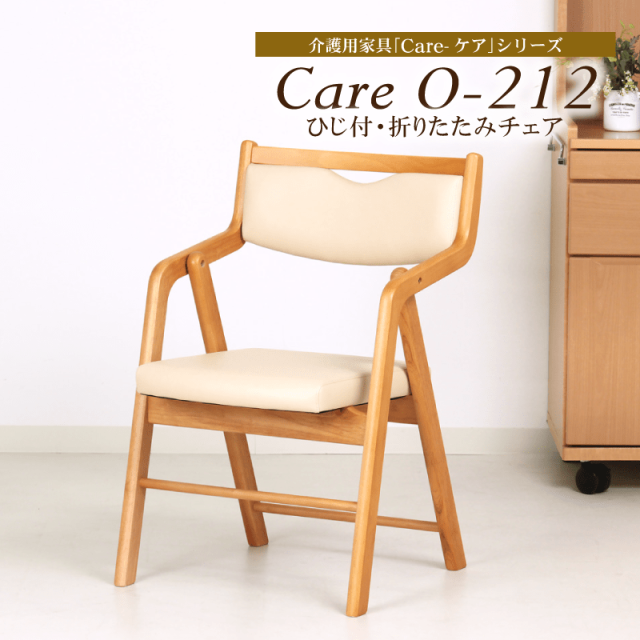 Care-O-212 折り畳み椅子 肘付き 木製 介護 高齢者 居室用 来客用 ライトブラウン 機能性張地 完成品