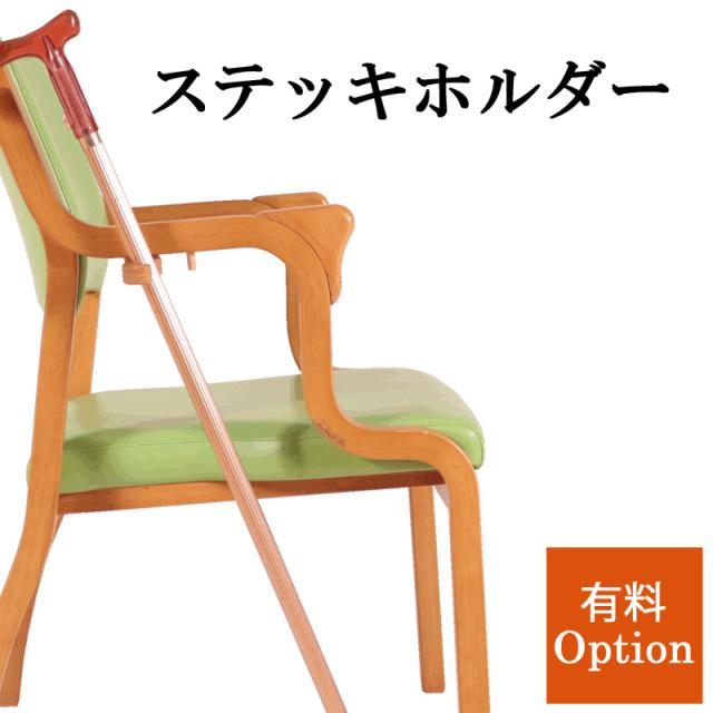 【Careチェア専用】 ステッキホルダー 杖置き 使わないとき収納可能