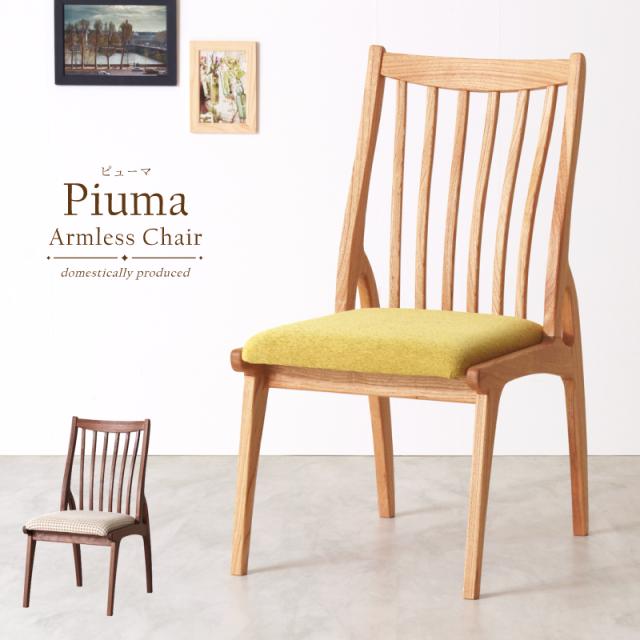 【国産家具/受注生産】 Piuma ダイニングチェア 肘無し ハイバック ウォールナット ホワイトオーク PVC ファブリック 完成品 送料無料