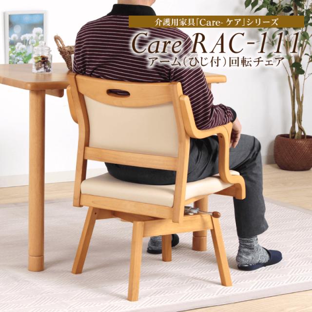 Care-111-RAC ダイニングチェア 座面回転 肘付き 立ち上がりやすい 座面高45cm 高齢者 送料無料