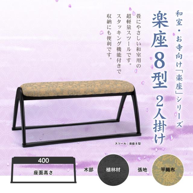 楽座8型 木製スツール 2人掛け 寺院 本堂 法事 お盆 平織 スタッキング 完成品 送料無料