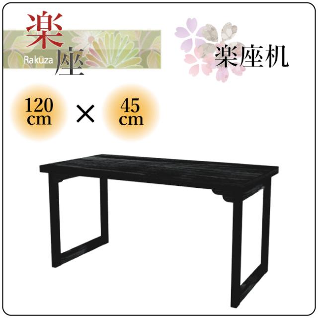 楽座机-4尺45- 折り畳みテーブル 木製 寺院 本堂 法事 仏事 長方形 120cm×45cm 完成品 送料無料