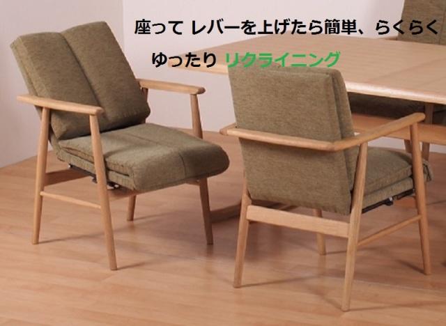 ダイニングチェア リライト3 リクライニング 木製 オーク材 ナチュラル 布
