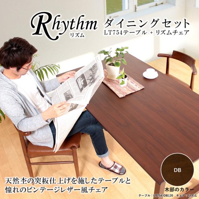 Rhythm-リズム- ダイニング3点セット 2人掛け テーブルx1台 チェアx2脚 組立て