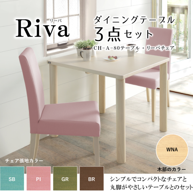 Riva-リーバ- ダイニング3点セット(テーブルx1台,チェアx2脚) 2人掛け 一部組立