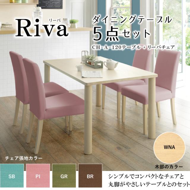 Riva-リーバ- ダイニング5点セット(テーブルx1台,チェアx4脚) 4人掛け 一部組立て