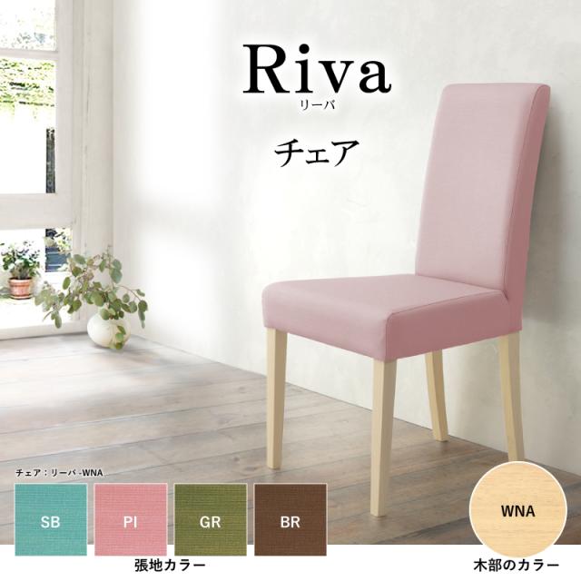 【Riva-リーバ-】ダイニングチェア 1脚入り シンプルデザイン 4色バリエーション ナチュラル 送料無料