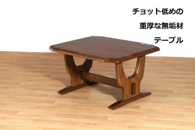 ダイニングテーブル Rk-362 110cm×90cm ナラ無垢 集成材 ブラウン