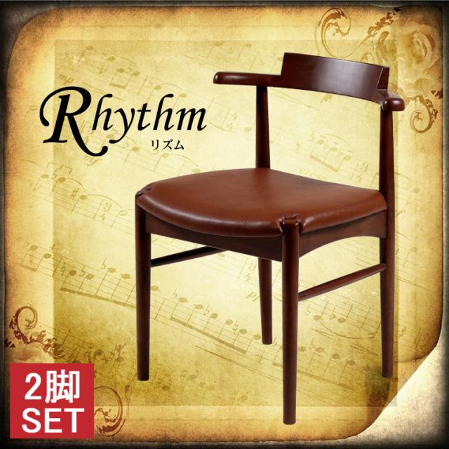 【Rhythm-リズム-】ダイニングチェア 2脚入り 半肘 コンパクト おしゃれ ヴィンテージ風 送料無料