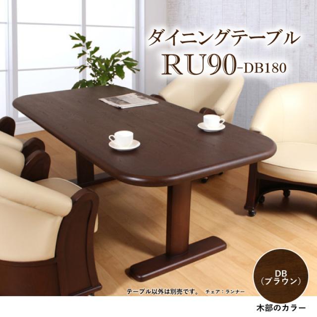 RU90-180DB ダイニングテーブル 180cm×90cm ダークブラウン ウォールナット突板 2本脚 ロータイプ 組立て