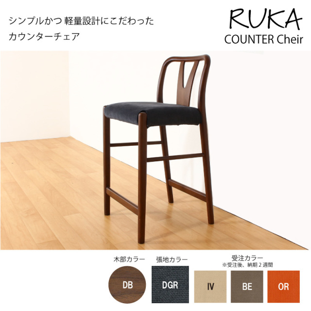 【Ruka-ルカ-】カウンターチェア 木製カウンター 背もたれ付き カバーリング ブラウン おしゃれ 送料無料