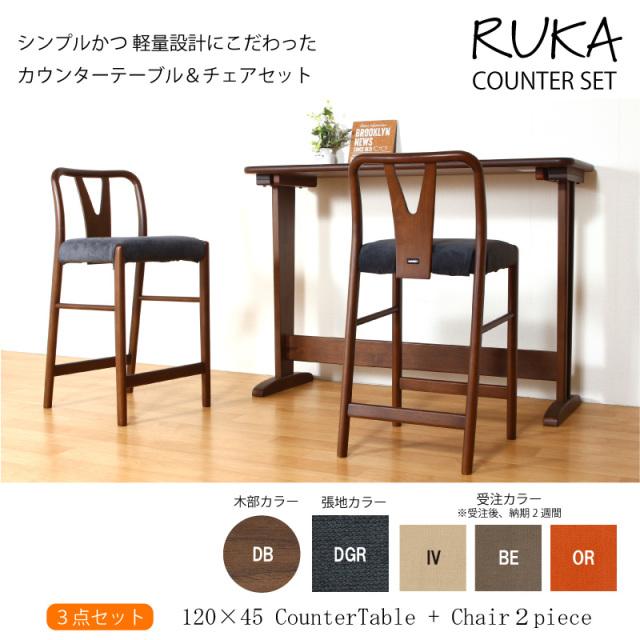 Ruka-ルカ- カウンター3点セット(テーブルx1台,チェアx2脚) 2人掛け 一部組立