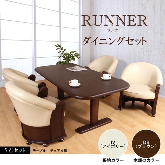 Runner-ランナー- ダイニング5点セット 4人掛け テーブルx1台 チェアx4脚 キャスター 組立て