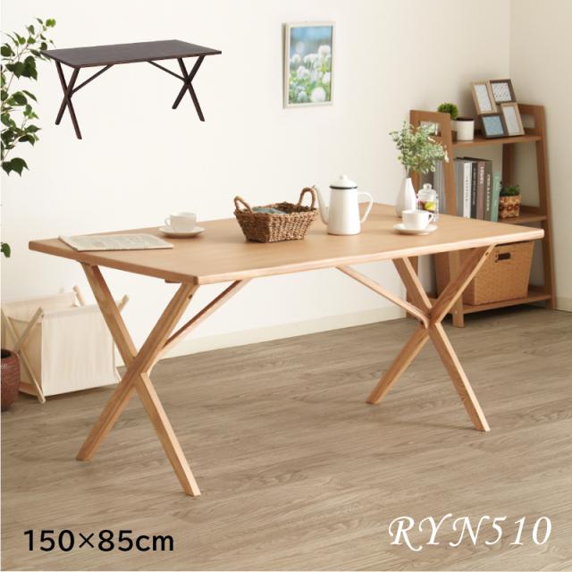 RYN510 ダイニングテーブル 150cm×85cm 4人 タモ突板 ナチュラル ダークブラウン 北欧 カントリー モダン お客様組立て 送料無料