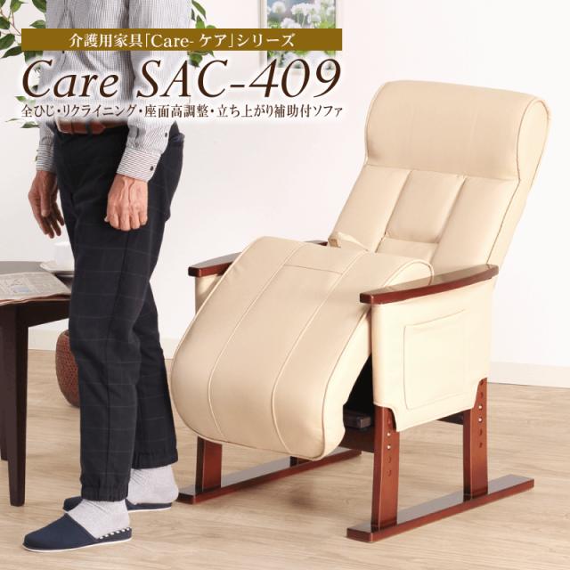 Care-SAC-409 パーソナルソファ 1人掛け 立ち上がり座面補助 肘付き リクライニング機能 座面高さ調整 ヘッド角度調整 介護 高齢者 送料無料