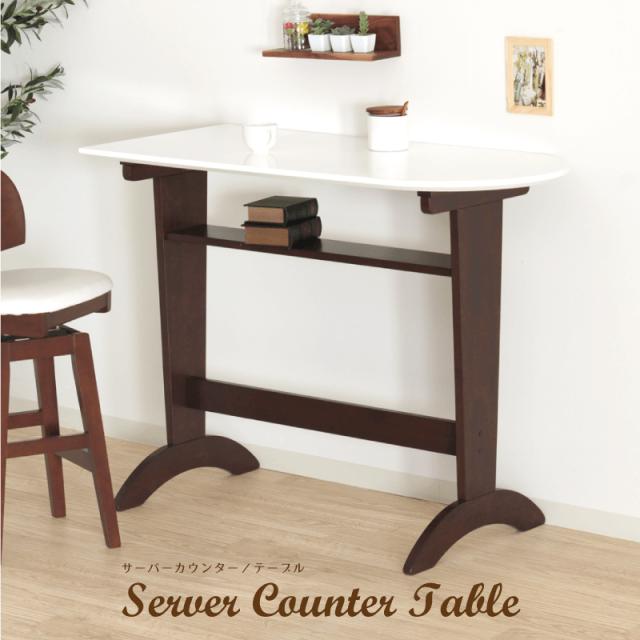 Server カウンターテーブル ハイテーブル 120cm×55cm ホワイト MDF 光沢 組立て