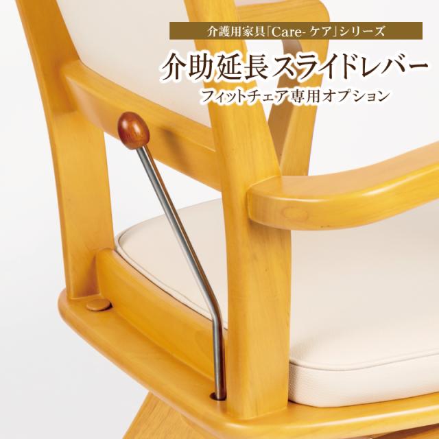 【フィットチェア専用】 介助延長スライドレバー