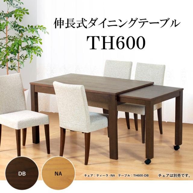 TH600 伸長式テーブル 120cm~180cm伸長 ウォールナット突板 アッシュ突板 キャスター お組立て