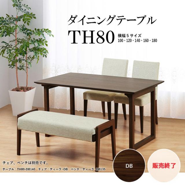 TH80 ダイニングテーブル 全5サイズ ウォールナット突板 アッシュ突板 ダークブラウン ナチュラル 2本脚 組立て
