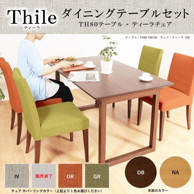 Thile-ティーラ- ダイニングテーブル5点セット 4人掛け テーブル 140×80 チェア 肘無し カバーリング 送料無料