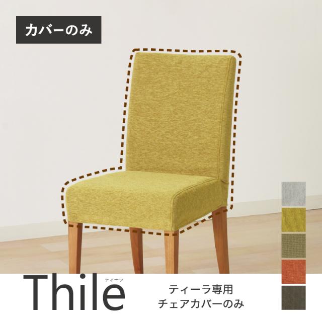 【Thileチェア専用カバー単品】チェアカバー Thile
