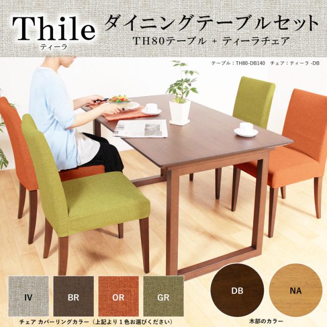 【Thile-ティーラ-】ダイニングテーブル3点セット ダイニングテーブル ダイニングチェア カバーリング シンプル 北欧風 2人掛け 送料無料