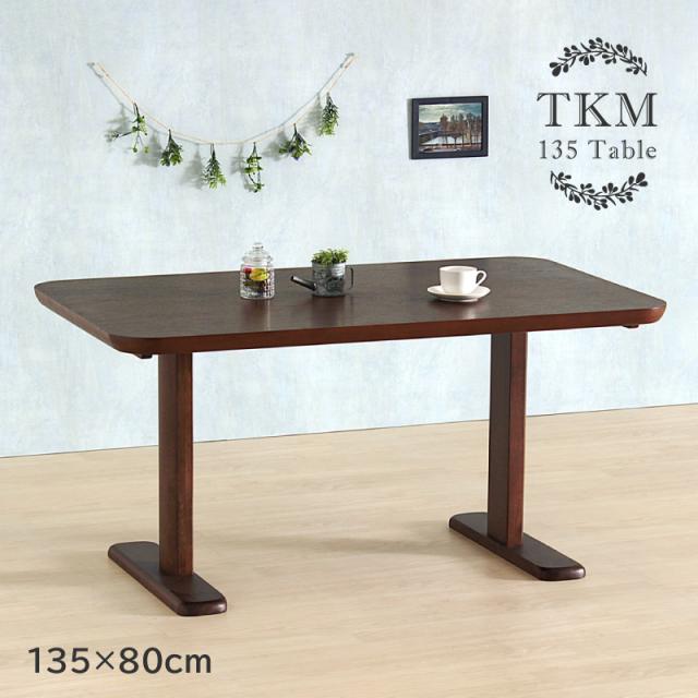 TKM ダイニングテーブル 幅135cm 4人掛け  ウォールナット突板 リビングテーブル ロータイプ 2本脚 送料無料