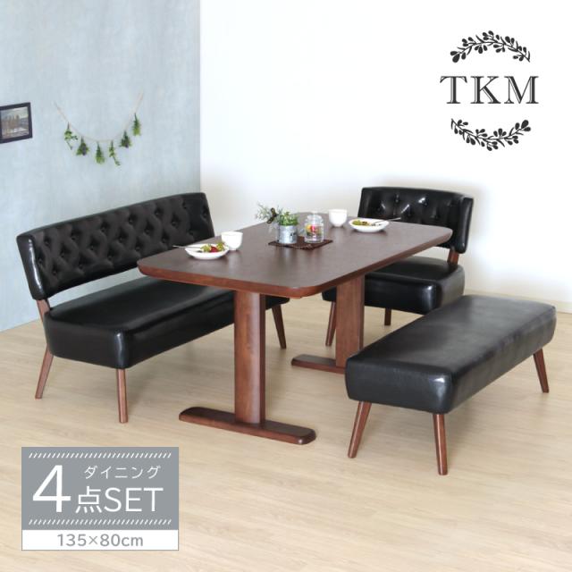 TKM ダイニングテーブル4点セット 4人掛け テーブル 幅135cm×80cm ソファ 幅136cm ベンチ 幅120cm 背もたれなし チェア 肘無し 合皮 組立て 送料無料