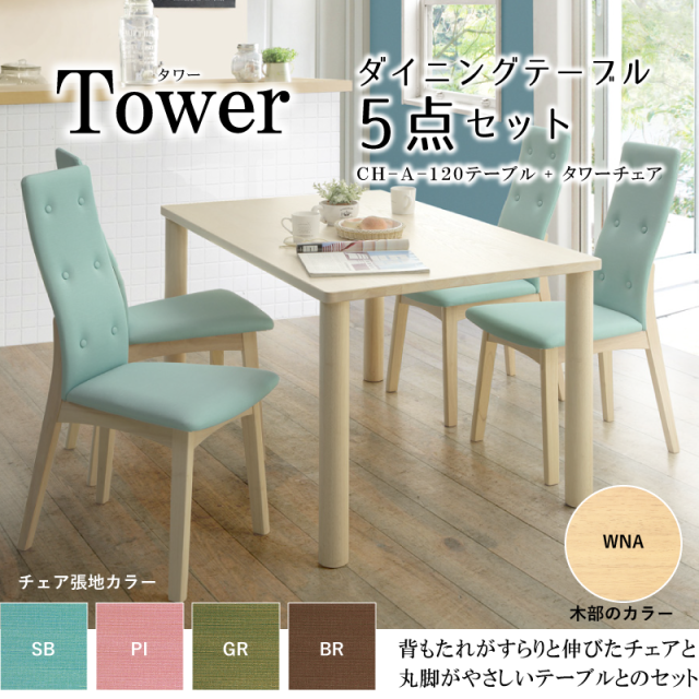 Tower-タワー- ダイニング5点セット(テーブルx1台,チェアx4脚) 4人掛け 一部組立