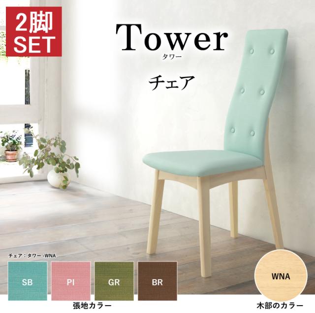 【Tower-タワー-】ダイニングチェア 2脚入り ハイバック 4色バリエーション ナチュラル 北欧風 送料無料