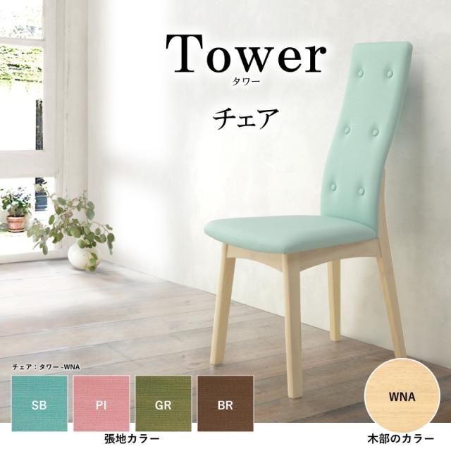 Tower-タワー- ダイニングチェア 1脚入り 肘無し ハイバック 全4色 国産張地 完成品