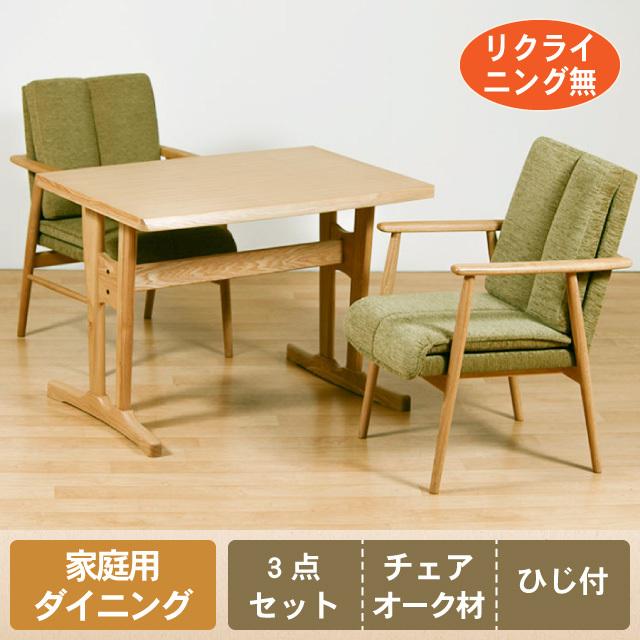 Rewrite-リライト- ダイニング3点セット 2人掛け テーブル チェア オーク材 組立て