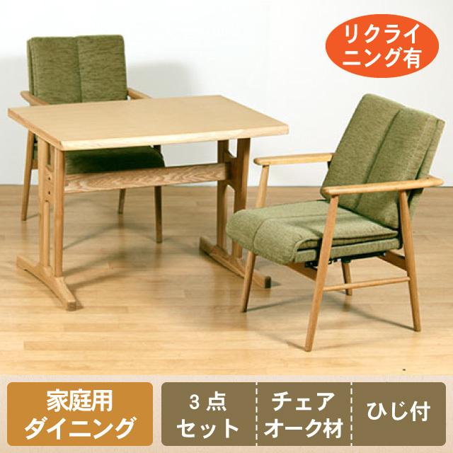 Rewrite-リライト- ダイニング3点セット 2人掛け テーブル チェア(リクライニング) オーク材 組立て