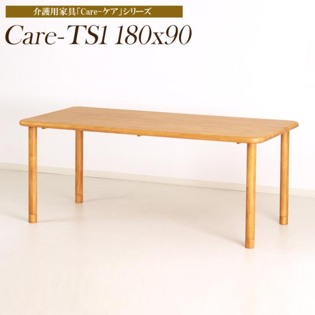Care-TS1-18090-IN ダイニングテーブル 木製テーブル 引きづりに強い 介護福祉施設 車椅子対応 長方形 180cm×90cm 組立て 送料無料