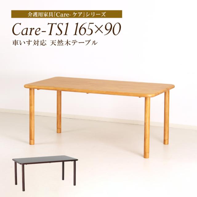 Care-TS1-16590-IN ダイニングテーブル 木製テーブル 引きづりに強い 介護福祉施設 車椅子対応 長方形 165cm×90cm 組立て 送料無料