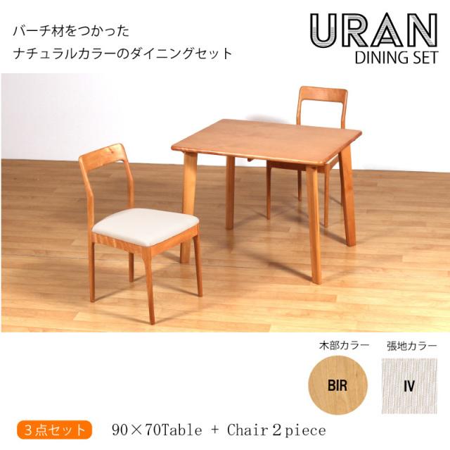 URAN-ウラン- ダイニング3点セット(テーブルx1台,チェアx2脚) 2人掛け 一部組立