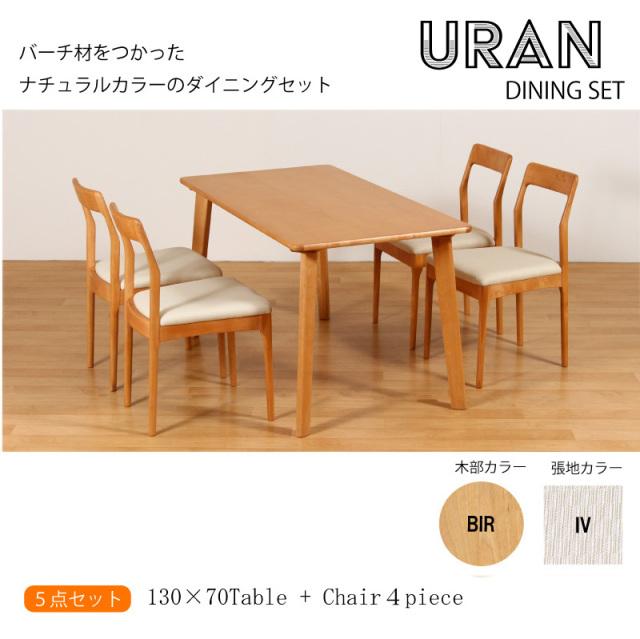 URAN-ウラン- ダイニング5点セット(テーブルx1台,チェアx4脚) 4人掛け 一部組立