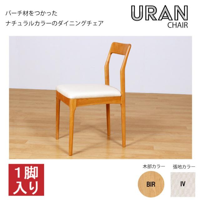 URAN-ウラン- ダイニングチェア 1脚入り 肘無し ファブリック コンパクト 完成品