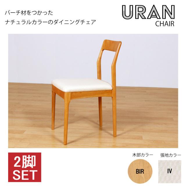 URAN-ウラン- ダイニングチェア 2脚入り 肘無し ファブリック コンパクト 完成品