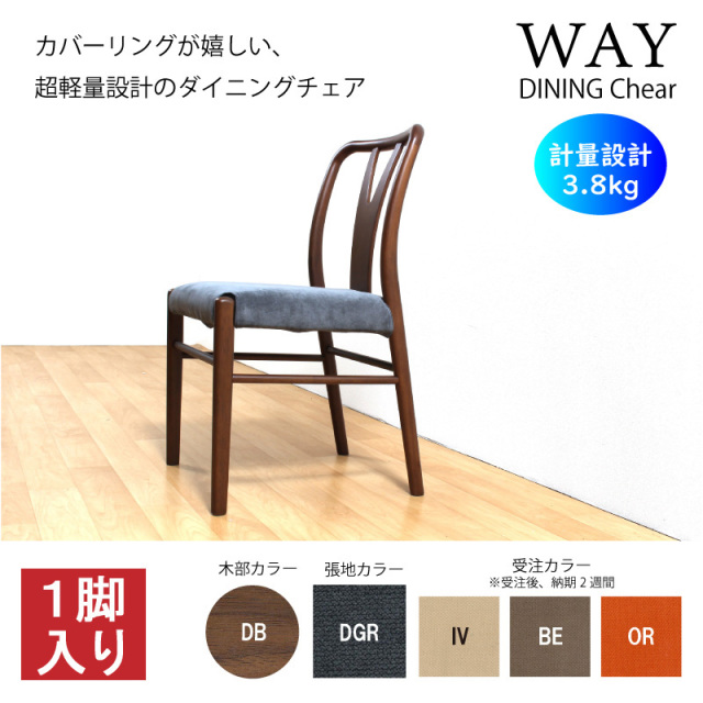 【LC-ライトチェア-】Way-ウェイ- ダイニングチェア 1脚入り 木製 肘無し アームレスチェア カバーリング ファブリック 軽量 コンパクト 送料無料