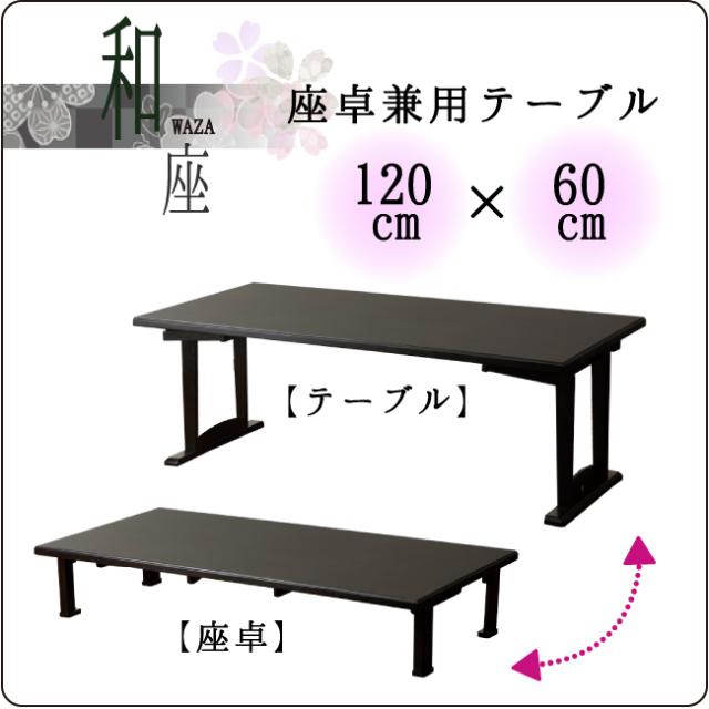 【和座】座卓兼用テーブル120×60 和風机 一台二役 木製 料亭・旅館で大好評 送料無料